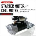 スターター セルモーター リビルト オデッセイ RB1 31200-RFE-004 送料無料