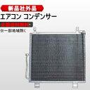 エアコンコンデンサー 新品 ワゴンR MH34S 95310-50M01 送料無料