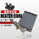 ヒーターコア 新品 スクラム DG52T 1306-092301-01 送料無料