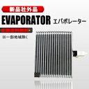エバポレーター 新品 モコ MG22S 27280-4A00C 送料無料