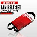ファンベルトセット 1台分 レガシィ BLE BPE 6PK1590 送料無料