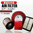 アルテッツァ GXE10 エアフィルター(エアーエレメント) 17801-70050 送料無料