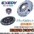 ★パジェロミニ クラッチ3点セット EXEDY製 【H56A】★送込! MBK007