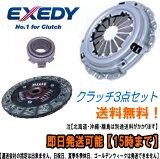 ★ハイゼット クラッチ3点セット EXEDY製 【S201P】【S201C】★送込!