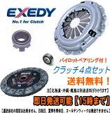 ★ローザ クラッチ4点セット EXEDY製 【BG438】★送込!