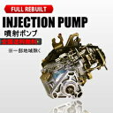インジェクションポンプ 噴射ポンプリビルト ライトエース CR51 22100-6D611 送料無料