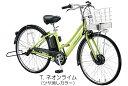 【完全組み立て済み】【2018年モデル】【ブリヂストン】【電動自転車】アルベルトe B400 L型 27インチ