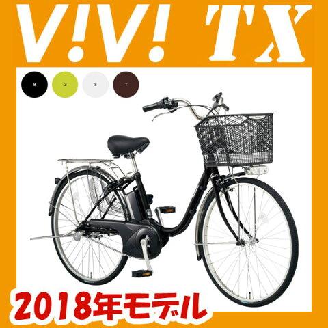 【最大1200円OFFクーポン発行】【完全組み立て済み】【2018年モデル】【電動自転車】パナソニックビビ・TX