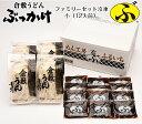 【倉敷うどん ぶっかけ】 ファミリーセット冷凍 小(1