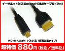 イーサネット対応のmicroHDMIケーブル(2m) HDMI-AD2M(簡易包装タイプ)