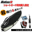 BatonR 6'2 ショートボード用4点セット BatonRのサーフボードと同時購入限定商品 ハードケース デッキパッド リーシュコード ワックス サーフボード サーフィン