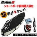 BatonR 6'4 6'6 ショートボード用4点セット BatonRのサーフボードと同時購入限定商品 ハードケース デッキパッド リーシュコード ワックス サーフボード サーフィン