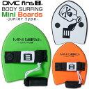ボディボード ミニボード クラシック ボディサーフィン ハンドボード BB BODYBOARD DMC SWIM Mini Boards junior