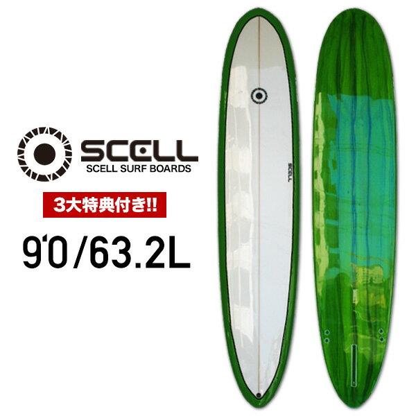▼激得▼ロングボード9'0 緑●サーフボード【SCELL】 サーフィン【希望小売価格の61…...:bulls-surf:10000026
