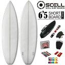 ◆激得◆ショートボード6'5 クリアセット●サーフボード【SCELL】サーフィン 初心者7点SET...