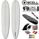 ◆激得◆ロングボード9'0 クリアセット●サーフボード【SCELL】 サーフィン 初心者7点SET ステップアップモデル