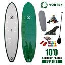 スタンドアップパドルボード10f 緑●フルセット【VORTEX】 SUP パドルサーフィン【希望小売価格の54%OFF】