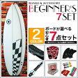 ◆激得◆ショートボード6'5 選べるボードの初心者セット●サーフボード【SCELL】 サーフィン 初心者7点SET ステップアップモデル