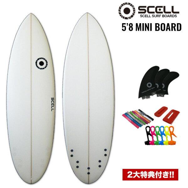 ◆激得◆ミニボード5'8 WH●MINI58サーフボード【SCELL】 サーフィン【希望小…...:bulls-surf:10074890