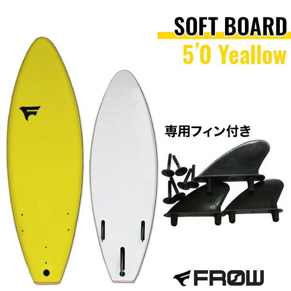 【最大1600円OFFクーポン】【ソフトボード】FROW 5'0 黄●ショート SOFT サーフ