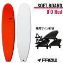 【ソフトボード】FROW 8'0 赤●超極太★セミロング SOFT サーフ【希望小売価格の48%OFF】
