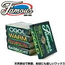 【Famous】サーフWAXグリーンラベル●フェイマス ワックス BASE COLD COOL WARM TROPICAL 全5タイプ【希望小売価格の16%OFF】