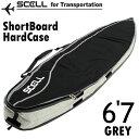 激SALE ハードケース6'7 グレー ショートボードSCELL サーフィン 希望小売価格の50%OFF