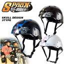 【SPOON RIDER】子供用 多目的 ヘルメット スカル●自転車やスケートボードに! 男の子に大人気 スプーンライダー