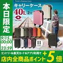 スーツケース Sサイズ 40L送料無料 キャリーケース キャリーバッグ 小型 ダブルキャス