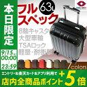 スーツケース Mサイズ 63L 中型 キャリーバッグ キャリーケース 軽量 静音 TSAロック