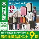 スーツケース Sサイズ 40L送料無料 キャリーケース キャ...