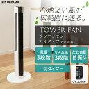 タワーファン TWF-C101 高さ99.8cm ハイタイプ リモコン タワー扇風機 タワー型 扇風機 縦型扇風機 アイリスオーヤマ タワー ファン 羽..