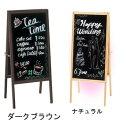 【送料無料】A型 両面ブラックボード 看板 ウェルカムボード GXB-77 カフェ お店 オフィス ...