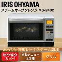 送料無料 スチームオーブンレンジ MS-2402 アイリスオ...