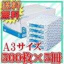 【送料無料】【コピー用紙 a3 2500枚】Blancoコピ...