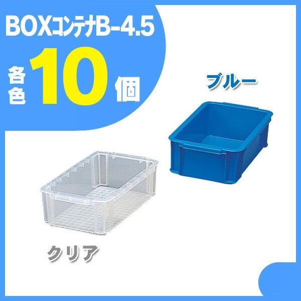 【10個セット】BOXコンテナB-4.5ブルー・クリア収納ボックスコンテナボックス収納ケース小物アイリスオーヤマ【アイリスオーヤマ】