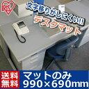 デスクマット DMT-9969KZS送料無料 デスクマット ...