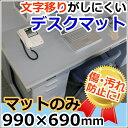 デスクマット 透明 学習机 《99×69cm》 E型 DMT-9969E 事務用品 デスク ...