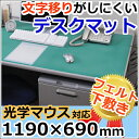 デスクマット 透明 学習机 《119×69cm》 下敷きなし 光学マウス対応 DMT-1169KZS 事務用品 デスク 机 文具 子供部屋 学校 【アイリスオーヤマ】05P18Jun16