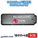 【ポイント10倍】ウイルスチェック&暗号化機能搭載USBフラッシュメモリ「PicoDrive VC」8GB【TC】【0530ap_ho】【RCP】【10P05July14】