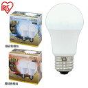 LED電球 E26 全方向タイプ 60W形相当 LDA7N-G/W-6T52P LDA8L-G/W-6T52P 昼白色相当 電球色相当 2個セット アイリスオーヤマ