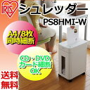シュレッダー PS8HMI-W送料無料 ペーパーシュレッダー アイリスオーヤマ キャスター付
