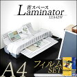 ラミネーター LTA42W(A4対応)+ラミネートフィルムセット アイリスオーヤマ ラミネート パウチ 家庭用 業務用 オフィス 写真 レシピ POP ポップ ラミネータ A4 a4 05P18Jun16