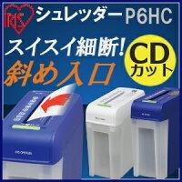 シュレッダーP6HCホワイト・ブルーアイリスオーヤマ家庭用業務用電動手動クロスカットはさみシュレッター静穏清音静音紙CDDVDカード細断裁断10P30Nov14