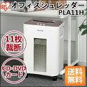 【静音 CD DVD カード対応】オフィスシュレッダー PLA11H  業務用 電動 オフィス 会社 大型 クロスカット アイリスオーヤマ