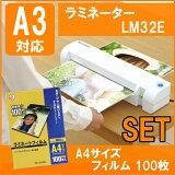 【送料無料/セット品】ラミネーターA3&A4フィルム オフィス用 家庭用 LM32E ホワイト 本体 a3 ラミネート 2本ローラー コンパクトサイズ05P18Jun16