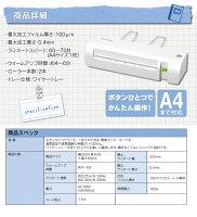 【A4対応】簡単ラミネーターラミネーターA4オフィス用家庭用LM42Eホワイト白【本体ラミネート家庭用業務用オフィス写真レシピラミネータアイリスオーヤマ】05P18Jun16