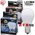 【2個セット】LED電球 広配光タイプ 昼白色相当・電球色相当 (760lm) LDA7N-G-E17-6T22P・LDA8L-G-E17-6T22P アイリスオーヤマp20160411