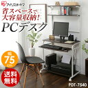 【送料無料】パソコンデスク PDT-7540【pcデスク 省スペース 75cm幅 家具 机 新生活 アイリスオーヤマ】05P18Jun16