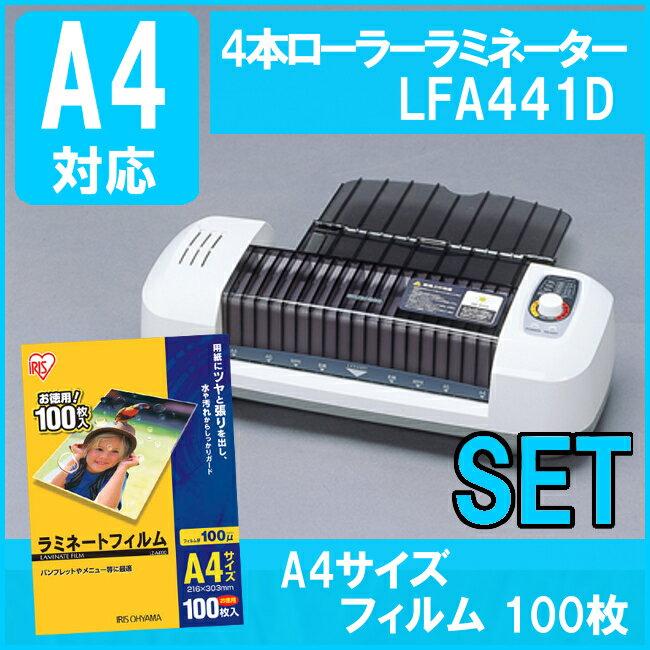 ラミネーターA4+A4ラミネートフィルム LFA441D送料無料 A4 家庭用 オフィス用 ラミネート OA機器 業務用 150μm対応 4本ローラー ラミネーター セット品